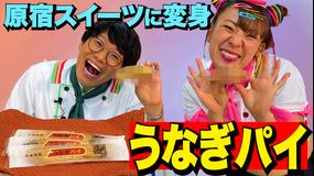 そんな食べ方あったのか! うなぎパイ(2021/05/27放送分)