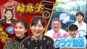 サンドウィッチマン&芦田愛菜の博士ちゃん 2021年6月26日放送