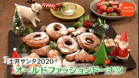 おかずのクッキング 土井善晴の「オールドファッションドーナツ」/笠原将弘の「鶏もも肉とりんごのソテー」(2020/12/19放送分)