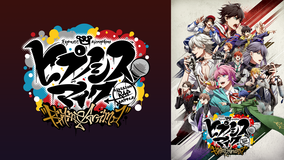 『ヒプノシスマイク-Division Rap Battle-』Rhyme Anima 第08話