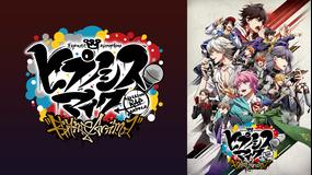 『ヒプノシスマイク-Division Rap Battle-』Rhyme Anima 第10話
