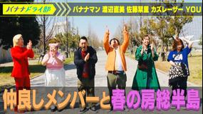 バナナドライ部 「バナナドライ部」初回放送は房総半島を仲良しメンバーでドライブ!(2020/05/17放送分)