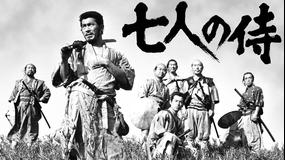 七人の侍【黒澤明監督作】