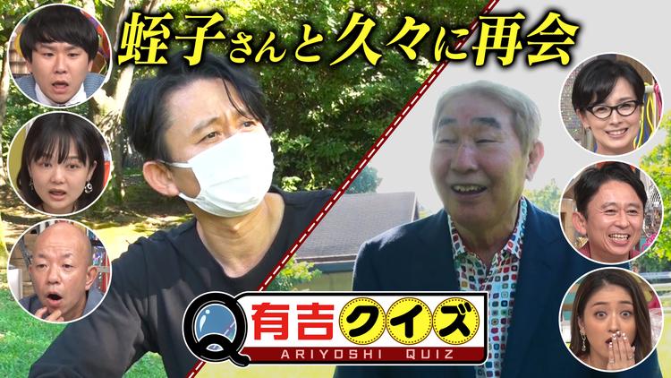 有吉クイズ 有吉私生活Q後半戦!誰と待ち合わせ?(2021/10/11放送分)