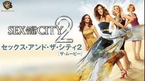 セックス・アンド・ザ・シティ2/字幕