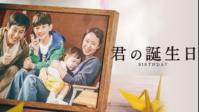 君の誕生日/字幕【ソル・ギョング+チョン・ドヨン】
