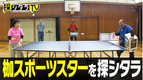 """探シタラTV """"枷スポーツスター""""を探シタラ 完結編(2020/08/13放送分)"""