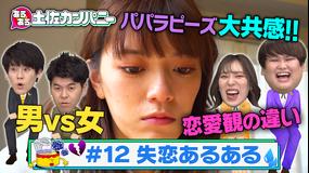 あるある土佐カンパニー #12 失恋あるある パパラピーズ参戦SP(2020/12/23放送分)