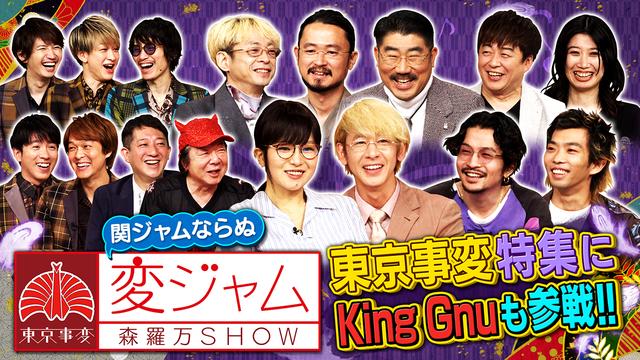 関ジャム 完全燃SHOW 東京事変 特集(2021/06/13放送分)