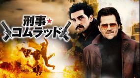 刑事★コムラッド/吹替