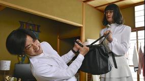 家政夫のミタゾノ(2018) 第03話