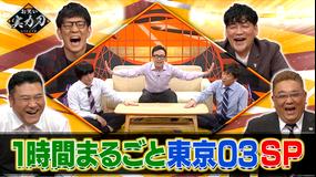 お笑い実力刃 今夜はこの芸人だけSP 東京03編(2021/04/21放送分)
