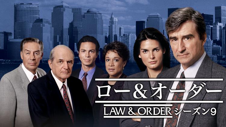 LAW&ORDER シーズン9