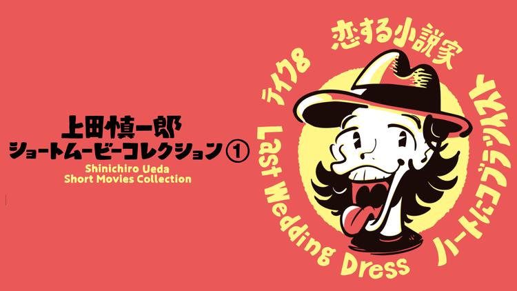 上田慎一郎ショートムービーコレクション 1
