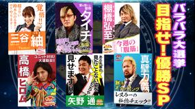 新日ちゃん。 Season3 第9試合 バラバラ大選挙1位目指すぞSP(2021/06/11放送分)