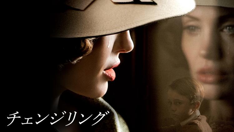 チェンジリング(2008)/字幕