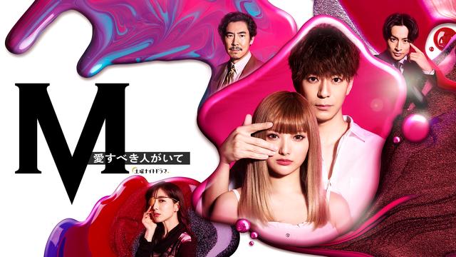 M 愛すべき人がいて(2020/04/18放送分)第01話