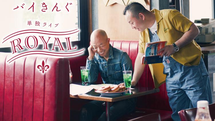 バイきんぐ単独ライブ「ROYAL」