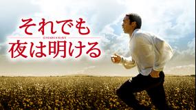 それでも夜は明ける/吹替【アカデミー賞3部門受賞】