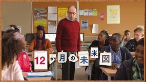 12か月の未来図/字幕