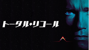 トータル・リコール(1990)/字幕