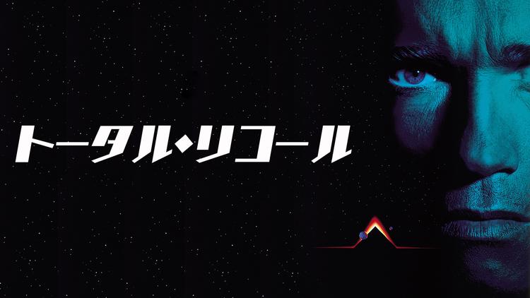 トータル・リコール(1990)/吹替|映画・ドラマ・アニメの動画は ...