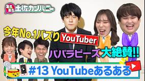 あるある土佐カンパニー #13 YouTubeあるある パパラピーズ参戦SP(2021/01/13放送分)