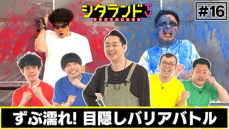 シタランドTV 目隠しバリアバトル シーズン2(2021/02/02放送分)