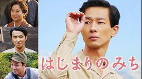 はじまりのみち【木下惠介生誕100年記念映画】
