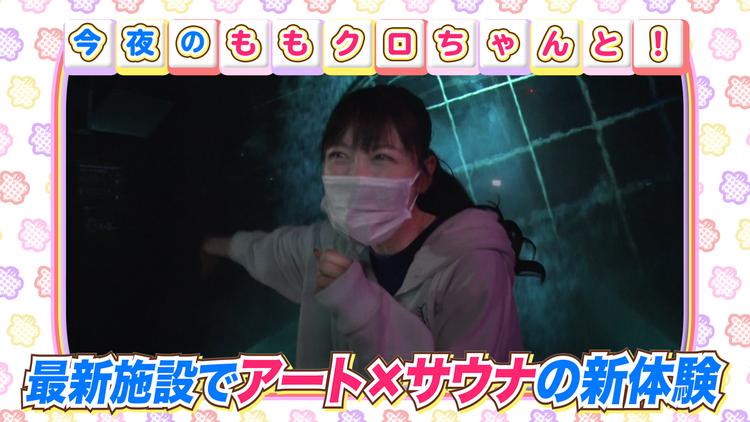 ももクロちゃんと! ももクロちゃんとアート浴(2021/05/07放送分)