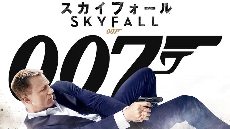 007 スカイフォール/吹替