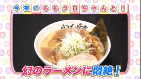 ももクロちゃんと! ももクロちゃんとラーメン(2021/08/06放送分)