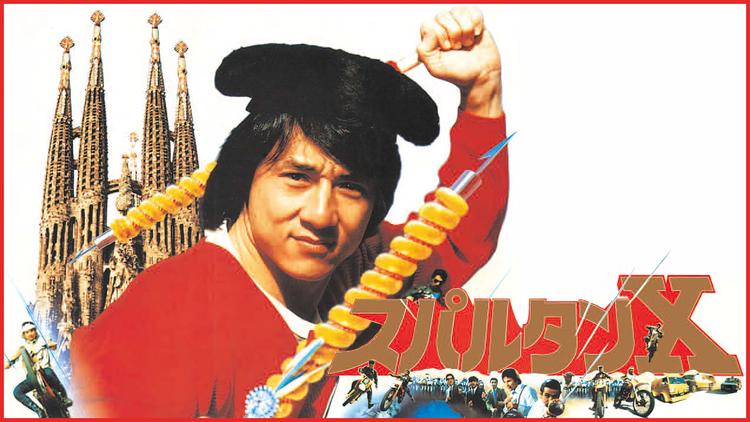 スパルタンX/吹替【ジャッキー・チェン+サモ・ハン・キンポー+ユン・ピョウ】