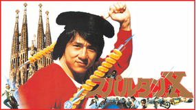 スパルタンX/字幕【ジャッキー・チェン+サモ・ハン・キンポー+ユン・ピョウ】