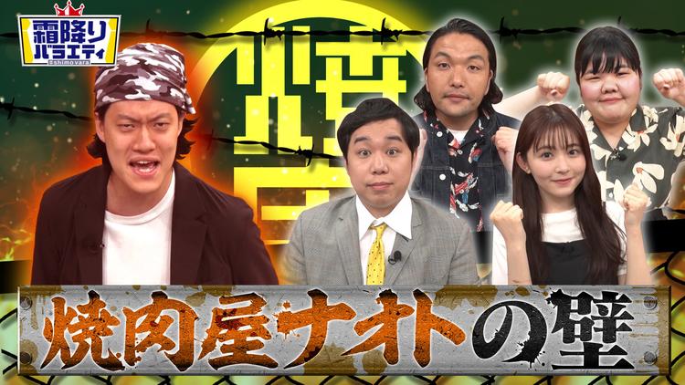 霜降りバラエティー 焼き肉屋ナオトの壁(2021/06/08放送分)