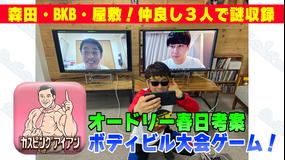 会心の1ゲー さらば森田・BKB・ニューヨーク屋敷!!仲良し3人でオードリー春日ゲーム!(2021/08/26放送分)