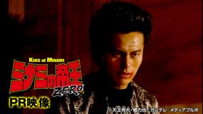 【無料】ミナミの帝王ZERO PR映像