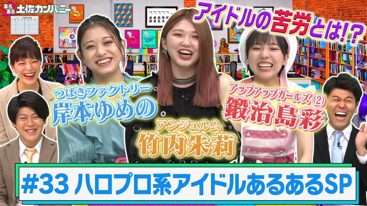 あるある土佐カンパニー #33 ハロプロ系アイドルあるあるSP~禁断のアイドル事情を大暴露!!~(2021/06/02放送分)
