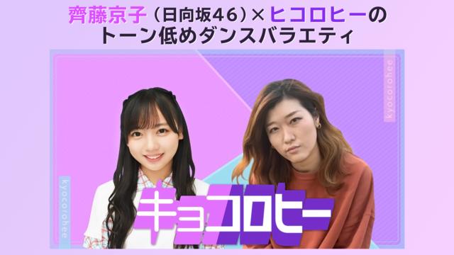 キョコロヒー 京子&ヒコ ついにご飯に行く計画を考えるダンスバラエティ(2021/06/16放送分)