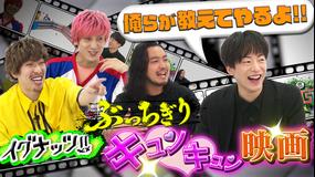 イグナッツ!! 俺のぶっちぎりキュンキュン映画(2021/06/22放送分)