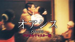 オアシス デジタルリマスター版/字幕