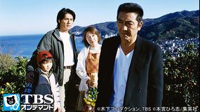 サラリーマン金太郎3 第01話