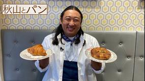 秋山とパン~TELASA完全版 まんぷく編~ #1 2020年10月7日放送