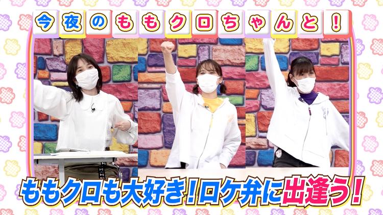 ももクロちゃんと! ももクロちゃんとロケ弁(2021/09/10放送分)