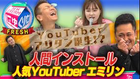にゅーくりぃむFRESH 縄跳びダンスも披露!YouTuberアリタン誕生(2020/10/13放送分)