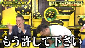 爆笑問題のシンパイ賞!! M-1王者対決!霜降りvsとろサーモン(2020/05/15放送分)