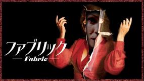 ファブリック/字幕