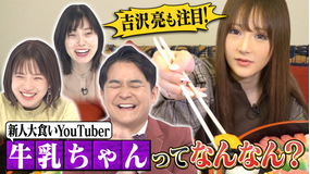 ノブナカなんなん? 実録!失踪した牛乳ちゃんを捜せ!(2021/02/27放送分)