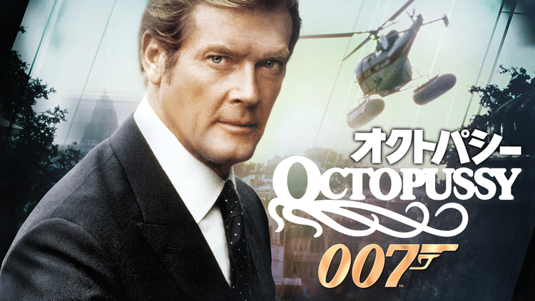 007/オクトパシー/吹替