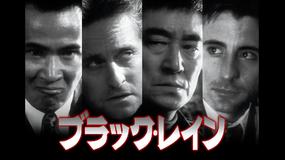 ブラック・レイン/字幕